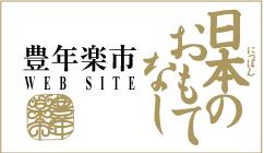 豊年楽市WEB SITE